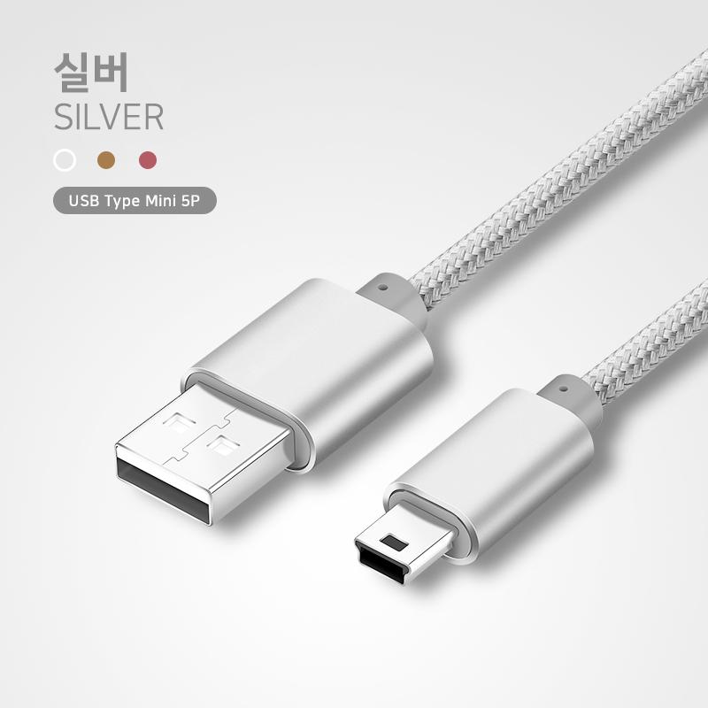 메탈 직조 USB 미니 5핀 케이블 실버