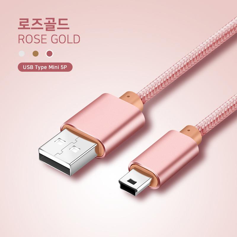메탈 직조 USB 미니 5핀 케이블